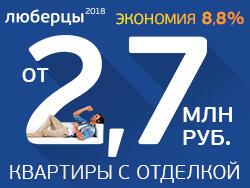 ЖК «Люберцы 2018». Еще ближе к метро! Квартиры с отделкой от 2,7 млн рублей!